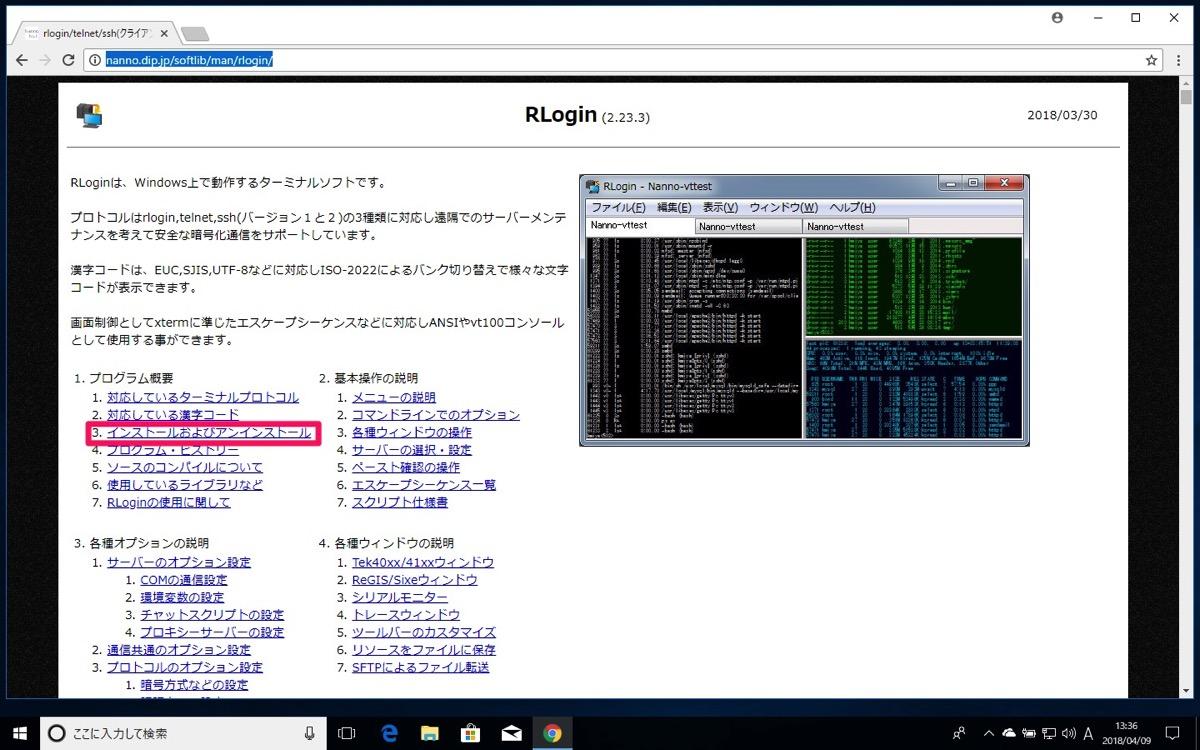 01 2 rlogin 公式サイト ダウンロードリンクへ
