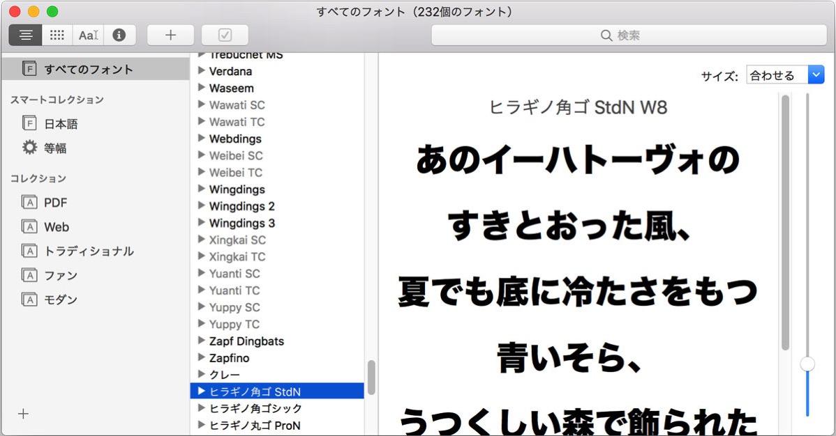 MacOS font book
