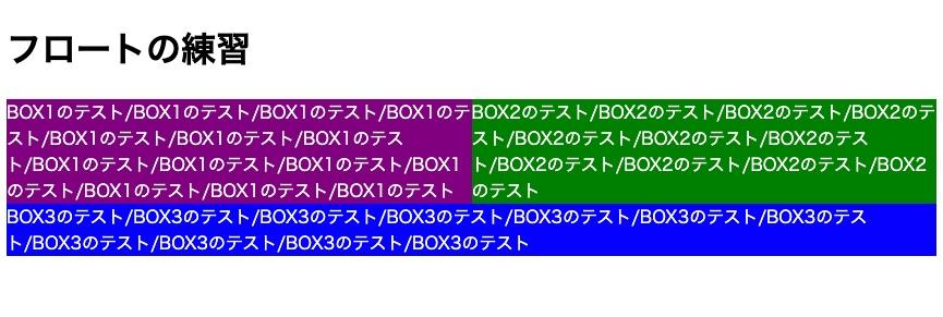 フロートの練習(clearを指定したがbox1とbox2の高さが同じとき)