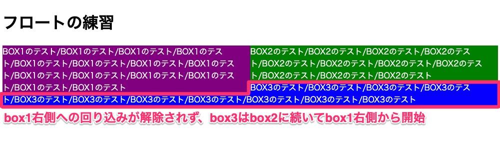 フロートの練習(clearなし、box1がbox2より高いとき)