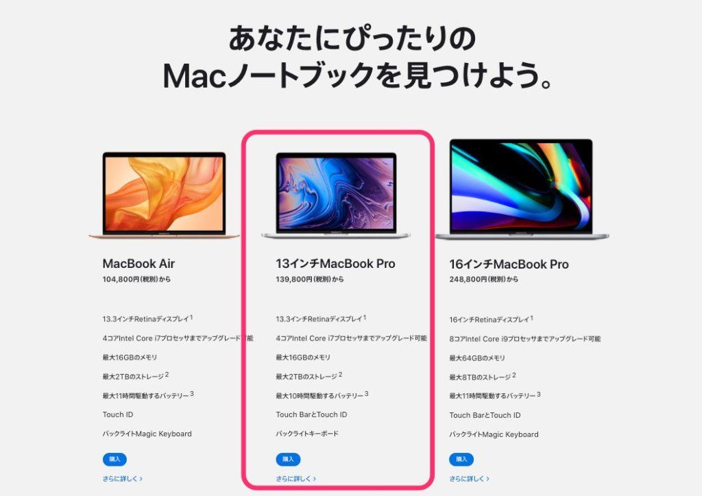 MacBookのラインナップ