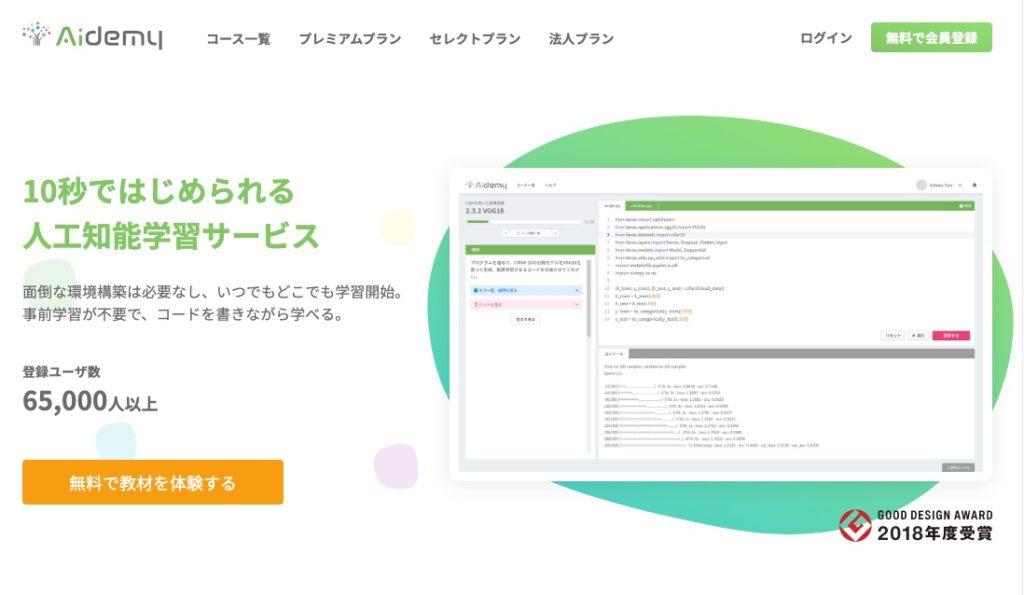 アイデミーTOP画面