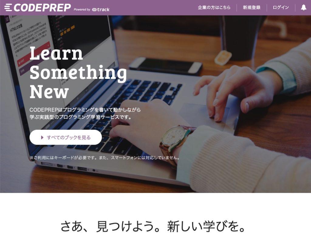 コードプレップTOP画面