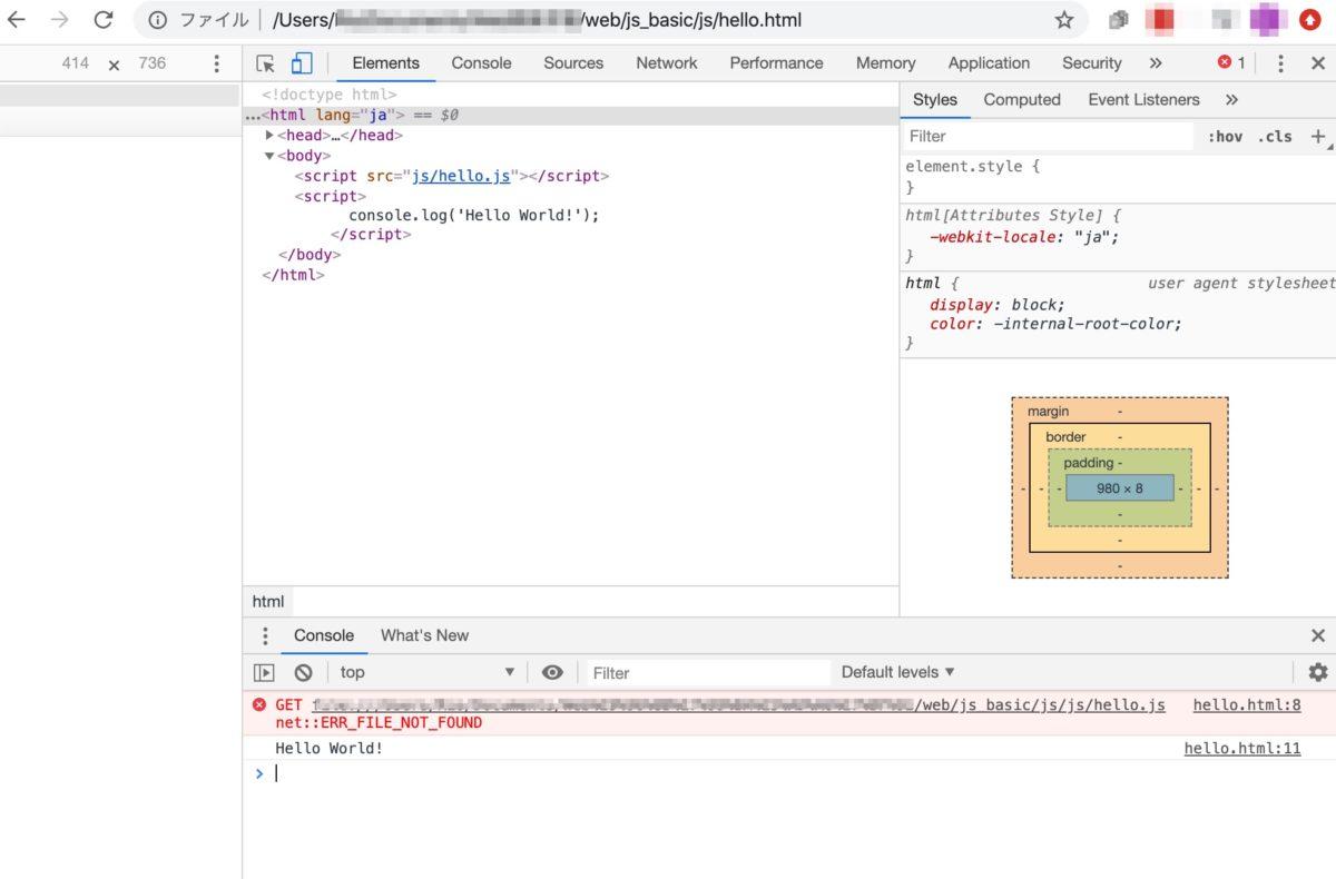 JavaScriptのエラー画面