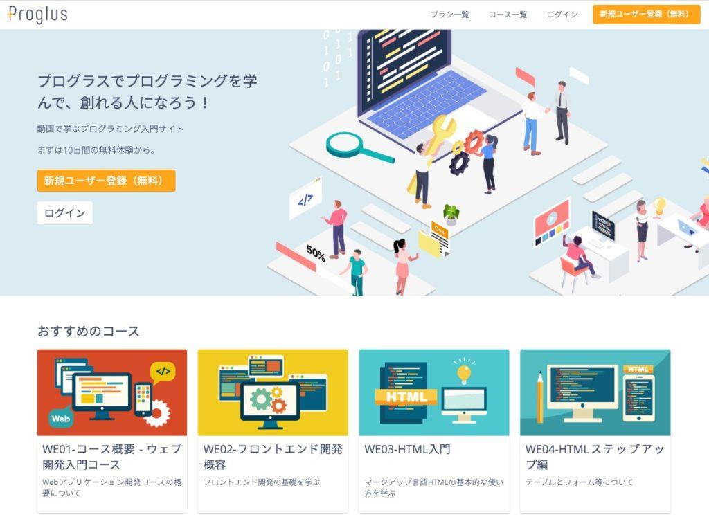 プログラスTOP画面