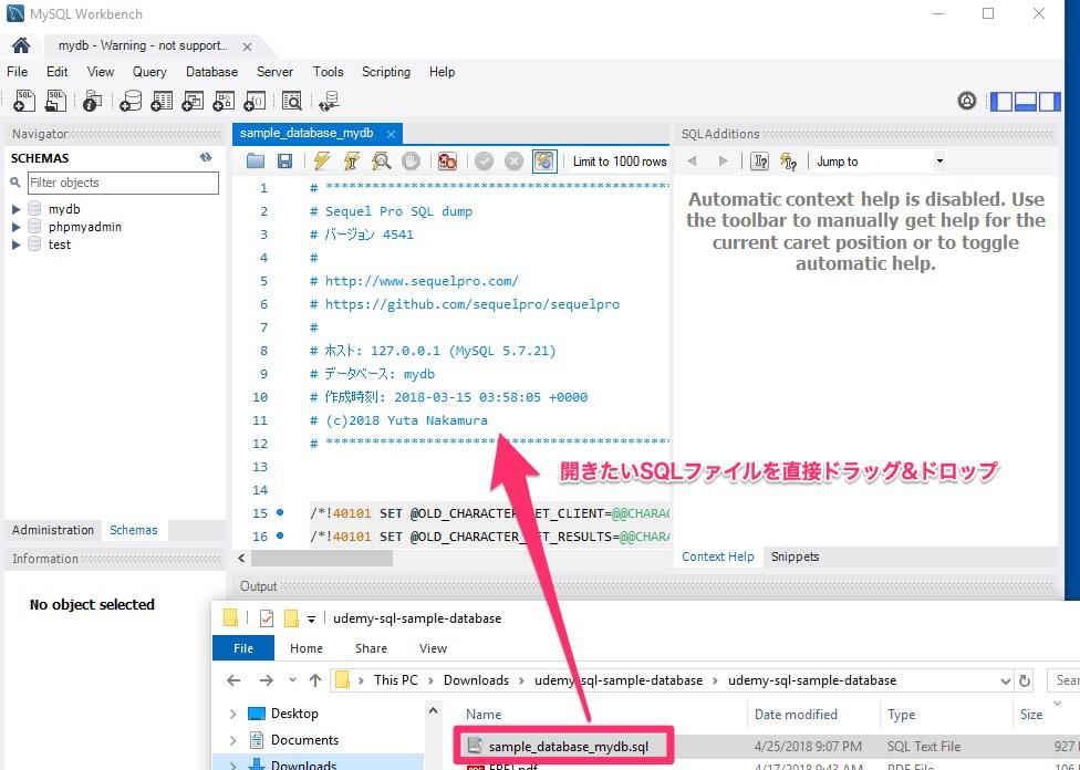 SQLファイルを直接ドラッグアンドドロップする画面