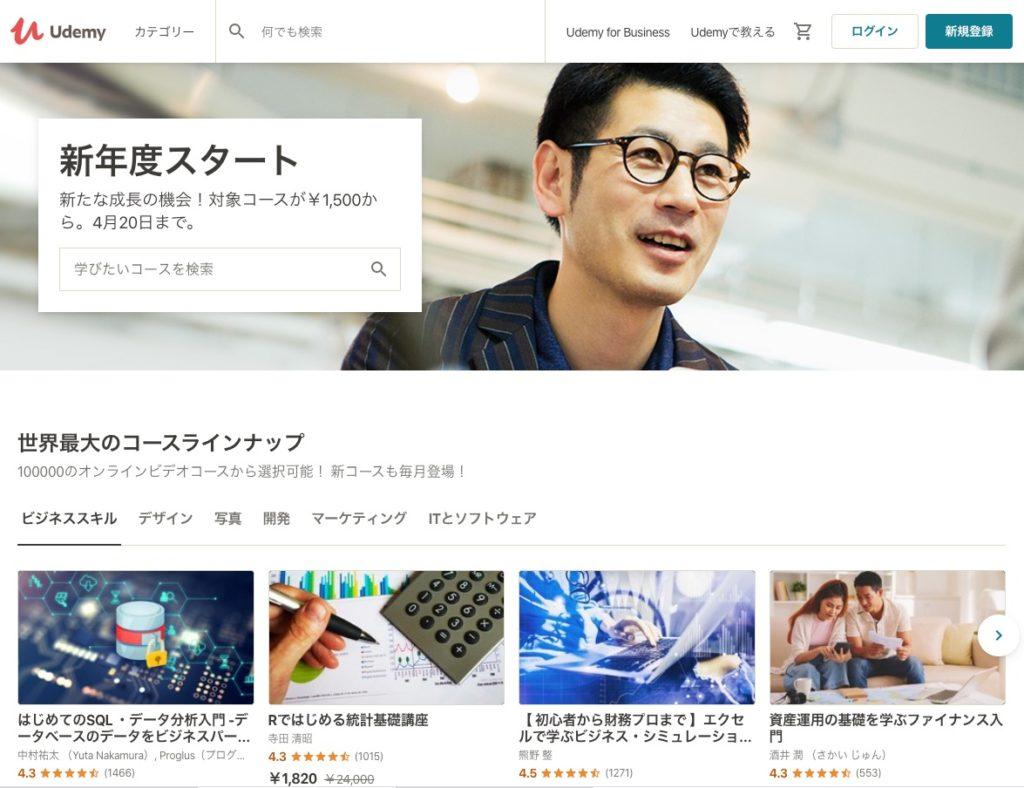 ユーデミーTOP画面