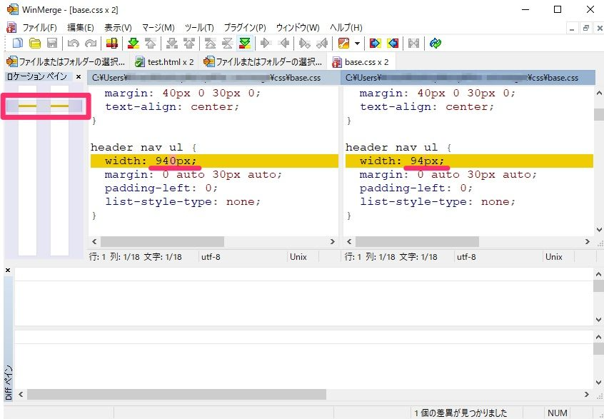 WinMerge(差分あり)の検証結果画面
