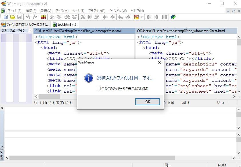 WinMerge(差分なし)の検証結果画面