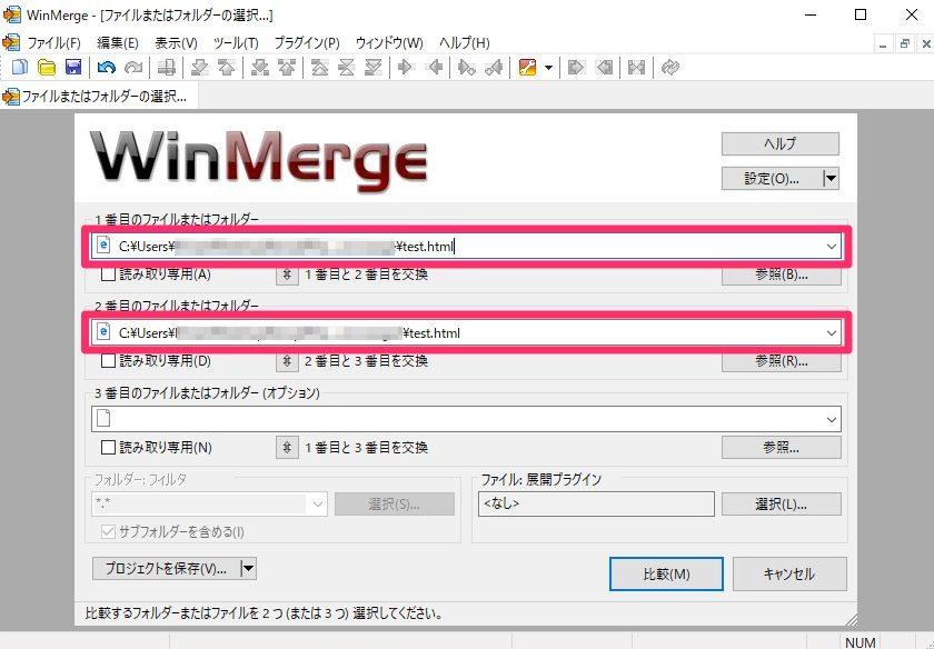 WinMergeのファイル選択画面