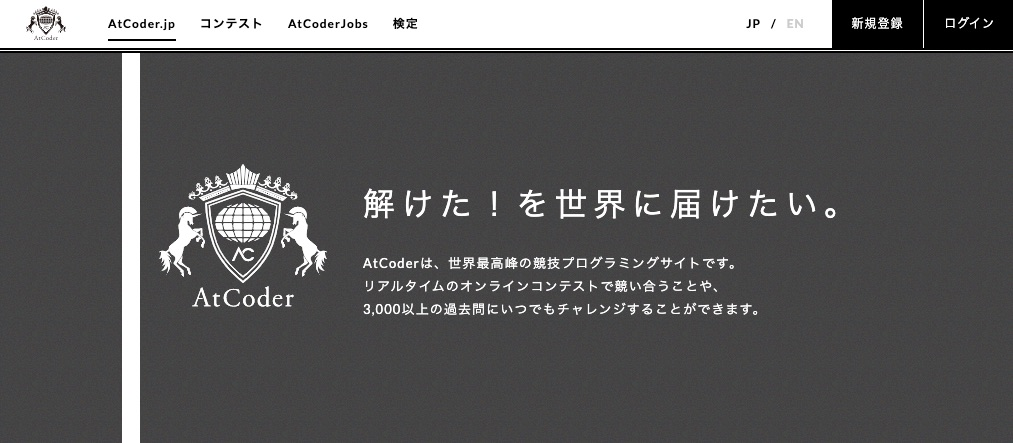 atcoderのTOP画面