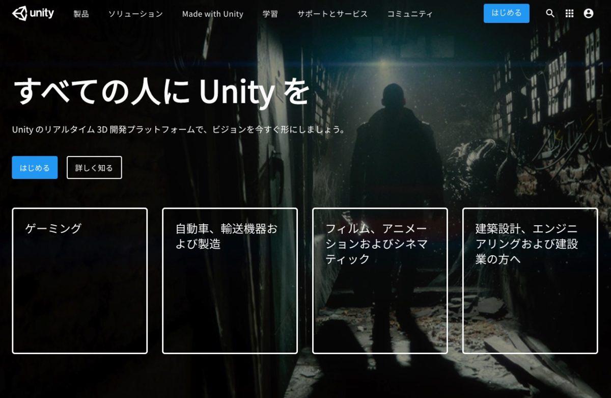Unityトップ画面