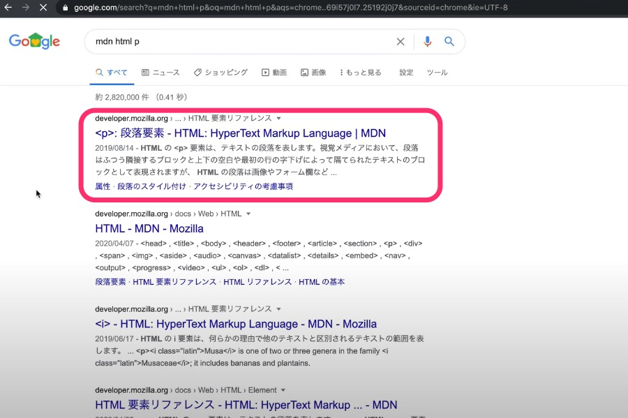 googleでのmdn検索画面