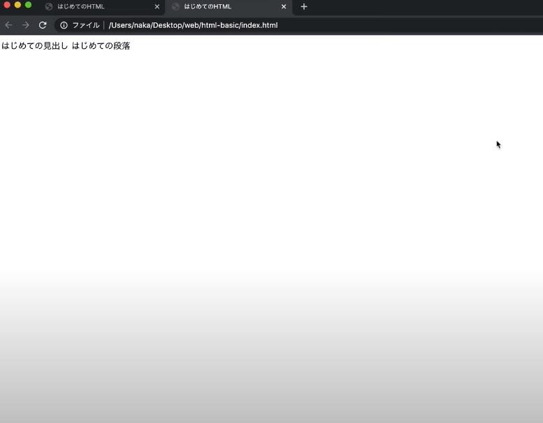 シンプルなindex.html