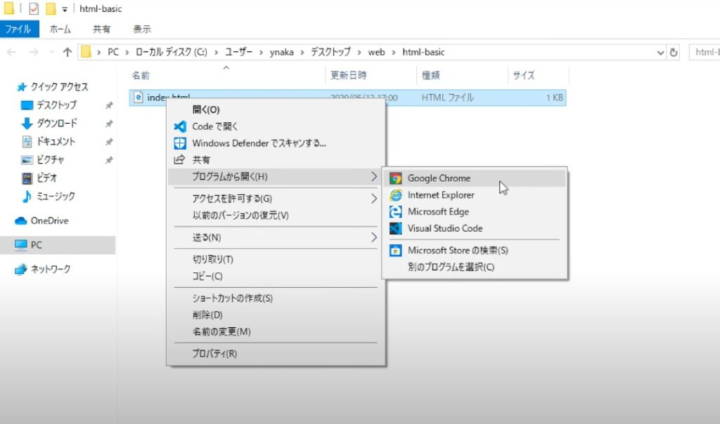 windowsでindex.htmlを開く